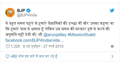 ट्विटर पोस्ट @BJP4India: ये बहुत समय पहले से हमारे वैज्ञानिकों की इच्छा थी और उनका कहना था कि हमारे पास ये क्षमता है लेकिन उस समय की सरकार हमे ये करने की अनुमति नहीं देती थी  श्री @arunjaitley #MissionShakti