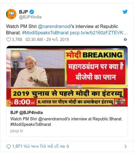 Twitter post by @BJP4India: Watch PM Shri @narendramodi's interview at Republic Bharat. #ModiSpeaksToBharat