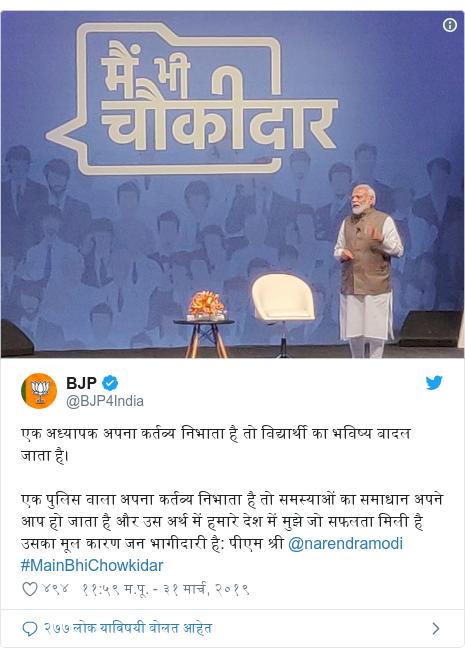 Twitter post by @BJP4India: एक अध्यापक अपना कर्तव्य निभाता है तो विद्यार्थी का भविष्य बादल जाता है। एक पुलिस वाला अपना कर्तव्य निभाता है तो समस्याओं का समाधान अपने आप हो जाता है और उस अर्थ में हमारे देश में मुझे जो सफलता मिली है उसका मूल कारण जन भागीदारी है  पीएम श्री @narendramodi #MainBhiChowkidar