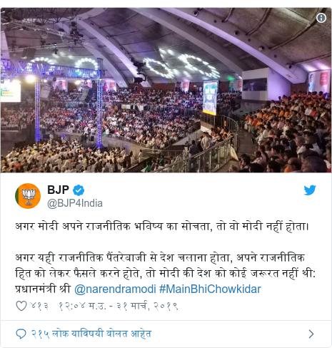 Twitter post by @BJP4India: अगर मोदी अपने राजनीतिक भविष्य का सोचता, तो वो मोदी नहीं होता। अगर यही राजनीतिक पैंतरेबाजी से देश चलाना होता, अपने राजनीतिक हित को लेकर फैसले करने होते, तो मोदी की देश को कोई जरूरत नहीं थी   प्रधानमंत्री श्री @narendramodi #MainBhiChowkidar