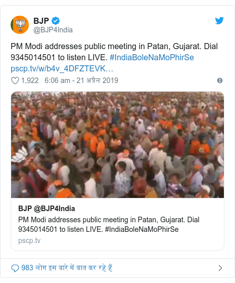 ट्विटर पोस्ट @BJP4India: PM Modi addresses public meeting in Patan, Gujarat. Dial 9345014501 to listen LIVE. #IndiaBoleNaMoPhirSe