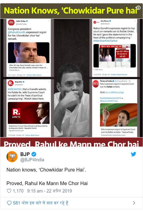 ट्विटर पोस्ट @BJP4India: Nation knows, 'Chowkidar Pure Hai'.Proved, Rahul Ke Mann Me Chor Hai