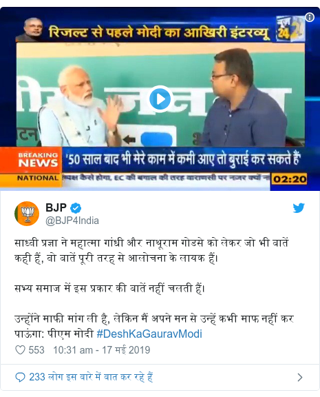 ट्विटर पोस्ट @BJP4India: साध्वी प्रज्ञा ने महात्मा गांधी और नाथूराम गोडसे को लेकर जो भी बातें कही हैं, वो बातें पूरी तरह से आलोचना के लायक हैं।सभ्य समाज में इस प्रकार की बातें नहीं चलती हैं।उन्होंने माफी मांग ली है, लेकिन मैं अपने मन से उन्हें कभी माफ नहीं कर पाऊंगा  पीएम मोदी #DeshKaGauravModi
