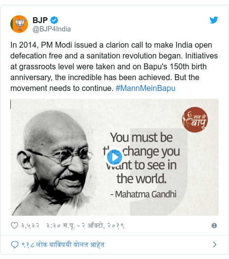 Twitter post by @BJP4India: In 2014, PM Modi issued a clarion call to make India open defecation free and a sanitation revolution began. Initiatives at grassroots level were taken and on Bapu's 150th birth anniversary, the incredible has been achieved. But the movement needs to continue. #MannMeinBapu