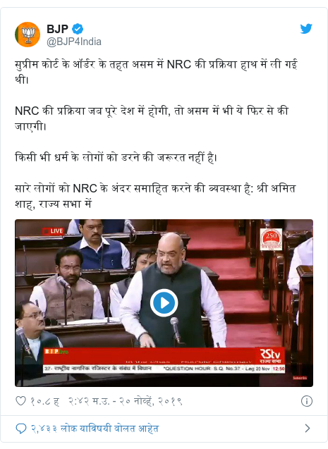 Twitter post by @BJP4India: सुप्रीम कोर्ट के ऑर्डर के तहत असम में NRC की प्रक्रिया हाथ में ली गई थी।NRC की प्रक्रिया जब पूरे देश में होगी, तो असम में भी ये फिर से की जाएगी।किसी भी धर्म के लोगों को डरने की जरूरत नहीं है।सारे लोगों को NRC के अंदर समाहित करने की व्यवस्था है  श्री अमित शाह, राज्य सभा में
