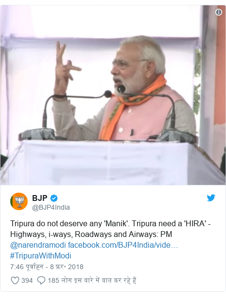 ट्विटर पोस्ट @BJP4India: Tripura do not deserve any 'Manik'. Tripura need a 'HIRA' - Highways, i-ways, Roadways and Airways  PM @narendramodi  #TripuraWithModi