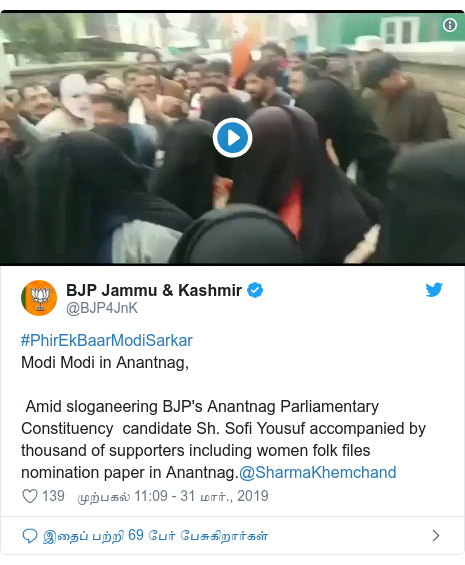 டுவிட்டர் இவரது பதிவு @BJP4JnK: #PhirEkBaarModiSarkarModi Modi in Anantnag, Amid sloganeering BJP's Anantnag Parliamentary Constituency  candidate Sh. Sofi Yousuf accompanied by thousand of supporters including women folk files nomination paper in Anantnag.@SharmaKhemchand