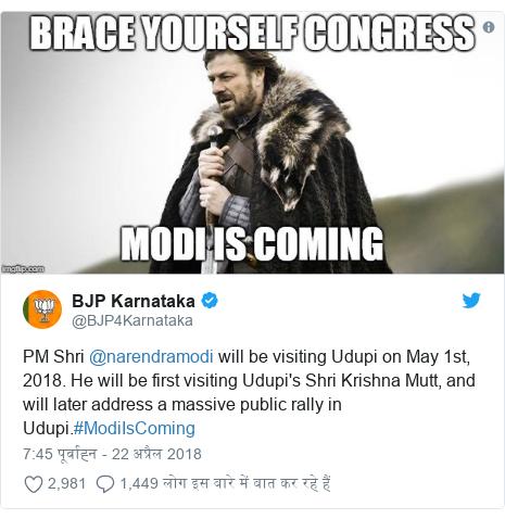 ट्विटर पोस्ट @BJP4Karnataka: PM Shri @narendramodi will be visiting Udupi on May 1st, 2018. He will be first visiting Udupi's Shri Krishna Mutt, and will later address a massive public rally in Udupi.#ModiIsComing