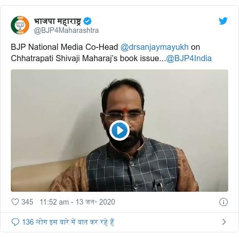 ट्विटर पोस्ट @BJP4Maharashtra: BJP National Media Co-Head @drsanjaymayukh on Chhatrapati Shivaji Maharaj's book issue...@BJP4India