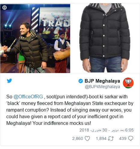 ٹوئٹر پوسٹس @BJP4Meghalaya کے حساب سے: So @OfficeOfRG , soot(pun intended!)-boot ki sarkar with 'black' money fleeced from Meghalayan State exchequer by rampant corruption? Instead of singing away our woes, you could have given a report card of your inefficient govt in Meghalaya! Your indifference mocks us!