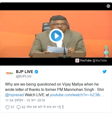 ट्विटर पोस्ट @BJPLive: Why are we being questioned on Vijay Mallya when he wrote letter of thanks to former PM Manmohan Singh   Shri @rsprasad Watch LIVE at