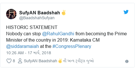 Twitter post by @BaadshahSufyan: HISTORIC STATEMENT Nobody can stop @RahulGandhi from becoming the Prime Minister of the country in 2019  Karnataka CM @siddaramaiah at the #CongressPlenary