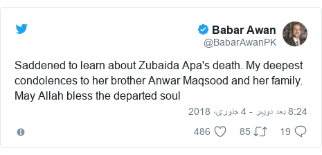 ٹوئٹر پوسٹس @BabarAwanPK کے حساب سے: Saddened to learn about Zubaida Apa's death. My deepest condolences to her brother Anwar Maqsood and her family. May Allah bless the departed soul
