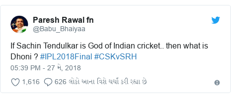 Twitter post by @Babu_Bhaiyaa: If Sachin Tendulkar is God of Indian cricket.. then what is Dhoni ? #IPL2018Final #CSKvSRH