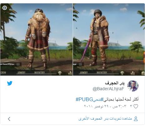 تويتر رسالة بعث بها @BaderALhjraF: أكثر لعبة لعبتها بحياتي#ببجي#PUBG