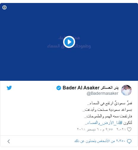 تويتر رسالة بعث بها @Badermasaker: قمرٌ سعوديٌ ارتفع في السماء..بسواعد سعودية صنعت وأبدعت..فارتفعت معه الهمم والطموحات..لتكون #لنا_الأرض_والفضاء..