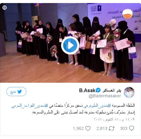 تويتر رسالة بعث بها @Badermasaker: الطفلة السعودية  #شذى_الطويرقي تحقق مركزًا متقدمًا في #تحدي_القراءة_العربيإنجاز مشرّف يُنبئ بطفولة مشرقة لغد أفضل يبنى على العلم والمعرفة.