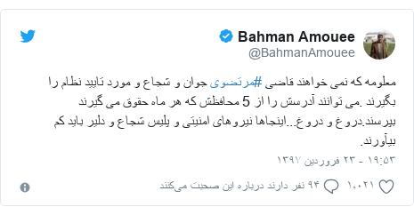 پست توییتر از @BahmanAmouee: معلومه که نمی خواهند قاضی #مرتضوی جوان و شجاع و مورد تایید نظام را بگیرند .می توانند آدرسش را از 5 محافظش که هر ماه حقوق می گیرند بپرسند.دروغ و دروغ...اینجاها نیروهای امنیتی و پلیس شجاع و دلیر باید کم بیآورند.