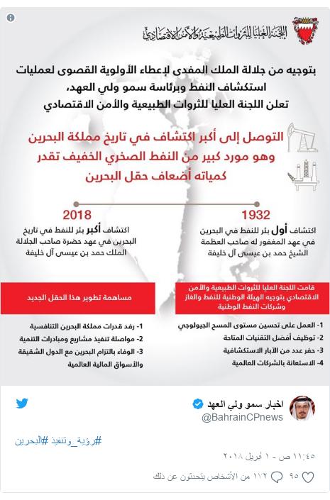 تويتر رسالة بعث بها @BahrainCPnews: #البحرين #رؤية_وتنفيذ
