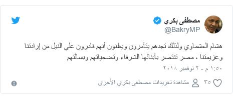 تويتر رسالة بعث بها @BakryMP: هشام العشماوي ولذلك تجدهم يتأمرون ويظنون أنهم قادرون علي النيل من إرادتنا وعزيمتنا ، مصر تنتصر بأبنائها الشرفاء وتضحياتهم وبسالتهم