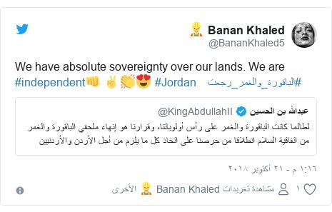 تويتر رسالة بعث بها @BananKhaled5: We have absolute sovereignty over our lands. We are #independent👊 ✌👏😍 #Jordan    #الباقورة_والغمر_رجعت