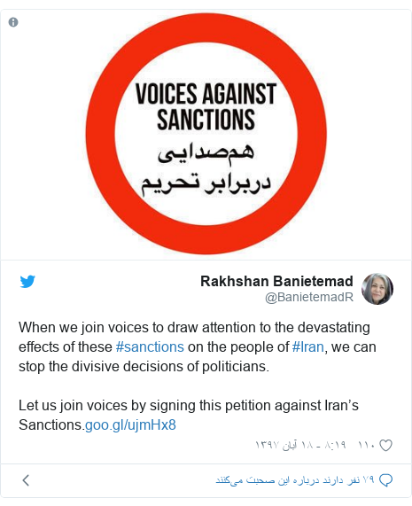 پست توییتر از @BanietemadR: When we join voices to draw attention to the devastating effects of these #sanctions on the people of #Iran, we can stop the divisive decisions of politicians.Let us join voices by signing this petition against Iran's Sanctions.
