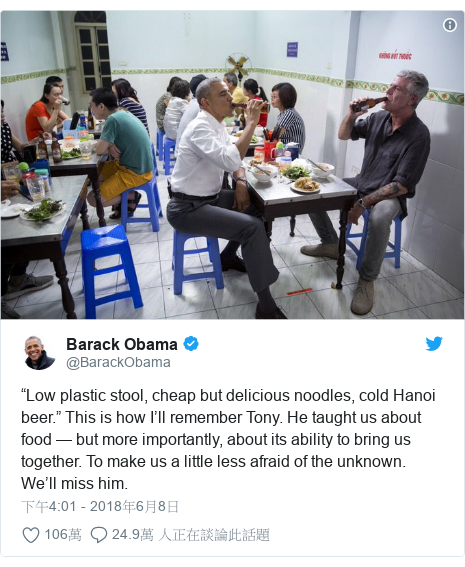 "Twitter 用戶名 @BarackObama: ""Low plastic stool, cheap but delicious noodles, cold Hanoi beer."" This is how I'll remember Tony. He taught us about food — but more importantly, about its ability to bring us together. To make us a little less afraid of the unknown. We'll miss him."