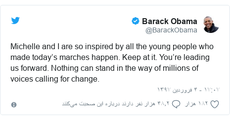 پست توییتر از @BarackObama: Michelle and I are so inspired by all the young people who made today's marches happen. Keep at it. You're leading us forward. Nothing can stand in the way of millions of voices calling for change.