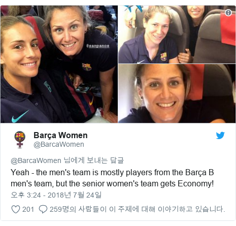 Twitter post by @BarcaWomen: Yeah - the men's team is mostly players from the Barça B men's team, but the senior women's team gets Economy!