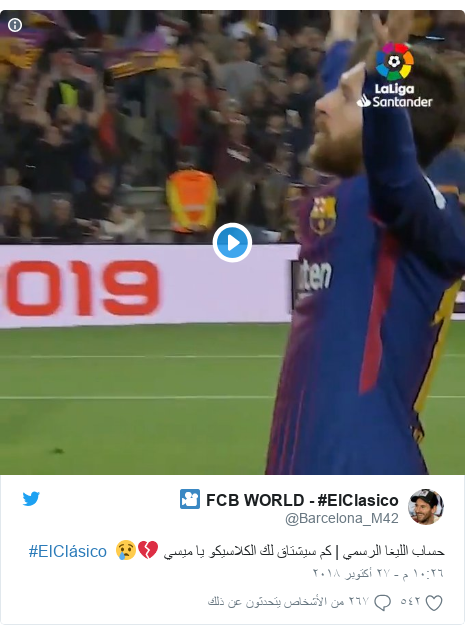 تويتر رسالة بعث بها @Barcelona_M42: حساب الليغا الرسمي | كم سيشتاق لك الكلاسيكو يا ميسي 💔😢  #ElClásico