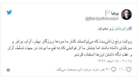 پست توییتر از @BardyaMousavi: #برابربامن رو بخونید.روایت رنج زنانیست که میتوانستند کنار ما مردها روزگار بهتر، آرام، برابر و سربلندی داشته باشند اما بیشتر ما از قوانینی که به نفع ما بودند در جهت تسلط، آزار و عقب نگه داشتن اونها استفاده کردیم.