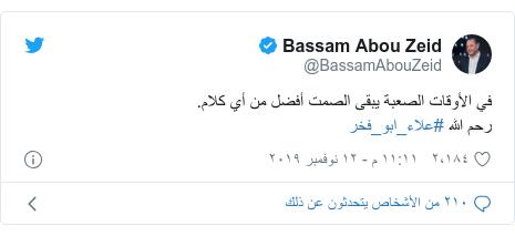 تويتر رسالة بعث بها @BassamAbouZeid: في الأوقات الصعبة يبقى الصمت أفضل من أي كلام.رحم الله #علاء_ابو_فخر