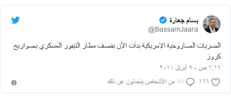 تويتر رسالة بعث بها @BassamJaara: الضربات الصاروخية الامريكية بدأت الآن بقصف مطار التيفور العسكري بصواريخ كروز