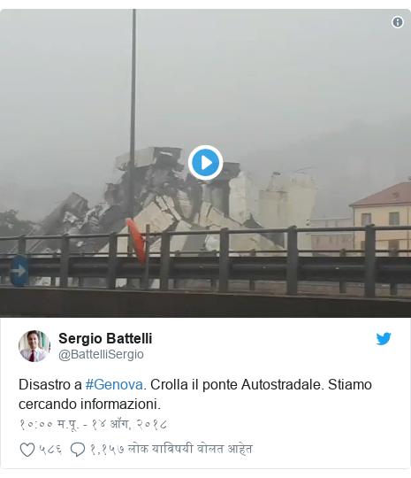 Twitter post by @BattelliSergio: Disastro a #Genova. Crolla il ponte Autostradale. Stiamo cercando informazioni.