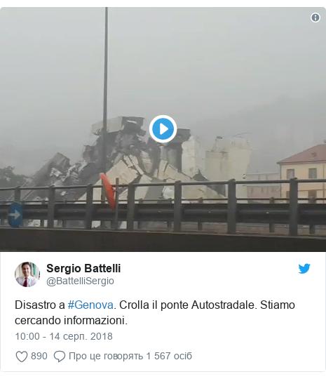 Twitter допис, автор: @BattelliSergio: Disastro a #Genova. Crolla il ponte Autostradale. Stiamo cercando informazioni.