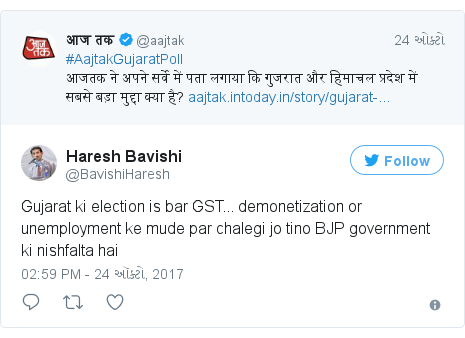Twitter post by @BavishiHaresh: Gujarat ki election is bar GST... demonetization or unemployment ke mude par chalegi jo tino BJP government ki nishfalta hai