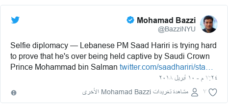 تويتر رسالة بعث بها @BazziNYU: Selfie diplomacy — Lebanese PM Saad Hariri is trying hard to prove that he's over being held captive by Saudi Crown Prince Mohammad bin Salman