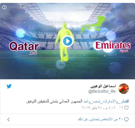 تويتر رسالة بعث بها @Be3utiful_life: #قطر_والامارات_شعب_واحد الجمهور العماني يتمنى للشقيقين التوفيق