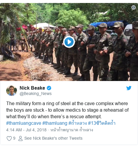 Twitter post by @Beaking_News: The military form a ring of steel at the cave complex where the boys are stuck - to allow medics to stage a rehearsal of what they'll do when there's a rescue attempt. #thamluangcave #thamluang #ถ้ำหลวง #13ชีวิตติดถ้ำ
