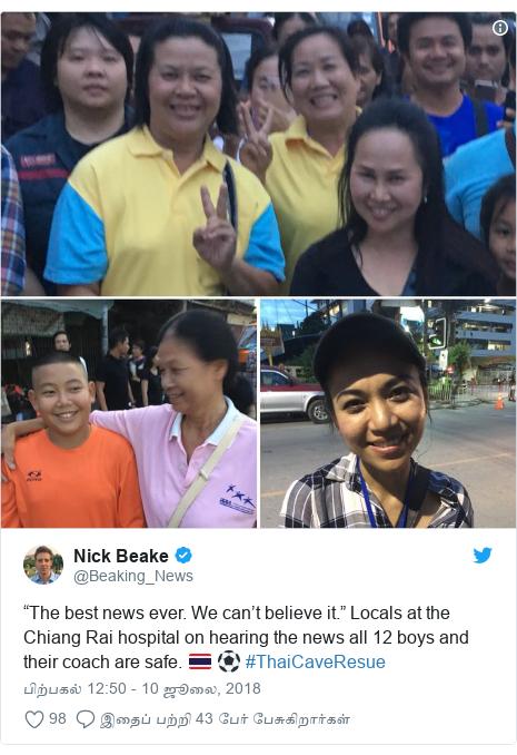 """டுவிட்டர் இவரது பதிவு @Beaking_News: """"The best news ever. We can't believe it."""" Locals at the Chiang Rai hospital on hearing the news all 12 boys and their coach are safe. 🇹🇭 ⚽️ #ThaiCaveResue"""