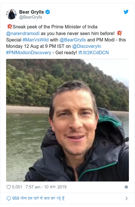 ट्विटर पोस्ट @BearGrylls: 💥Sneak peek of the Prime Minister of India @narendramodi as you have never seen him before! 💥 Special #ManVsWild with @BearGrylls and PM Modi - this Monday 12 Aug at 9 PM IST on @DiscoveryIn #PMModionDiscovery - Get ready!