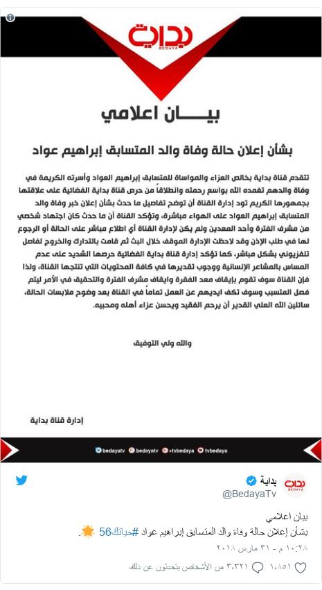 تويتر رسالة بعث بها @BedayaTv: بيان اعلامي بشأن إعلان حالة وفاة والد المتسابق إبراهيم عواد #حياتك56 🌟.
