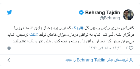 پست توییتر از @Behrang: کنفرانس خبری رئیس و دبیر کل #اوپک که قرار بود بعد از پایان نشست وزرا برگزار بشه، لغو شد. شاید به توافقی درباره میزان کاهش تولید #نفت نرسیدن، شاید میخوان صبر کنن بعد از توافق با روسیه و بقیه کشورهای غیراوپک اعلام کنند