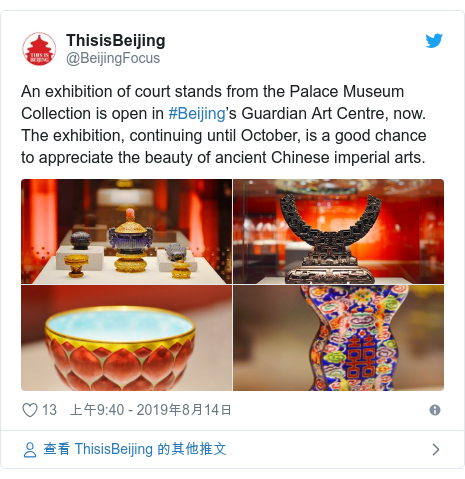 Twitter 用戶名 @BeijingFocus: An exhibition of court stands from the Palace Museum Collection is open in #Beijing's Guardian Art Centre, now. The exhibition, continuing until October, is a good chance to appreciate the beauty of ancient Chinese imperial arts.