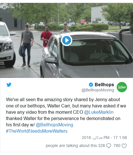ٹوئٹر پوسٹس @BellhopsMoving کے حساب سے: We've all seen the amazing story shared by Jenny about one of our bellhops, Walter Carr, but many have asked if we have any video from the moment CEO @LukeMarklin thanked Walter for the perseverance he demonstrated on his first day w/ @BellhopsMoving #TheWorldNeedsMoreWalters