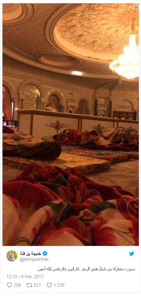 Publicación de Twitter por @Benguennak: صورة متداولة من داخل فندق الريتز كارلتون بالرياض ليلة أمس..