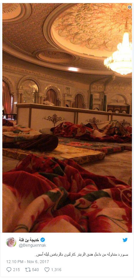 Twitter post by @Benguennak: صورة متداولة من داخل فندق الريتز كارلتون بالرياض ليلة أمس..
