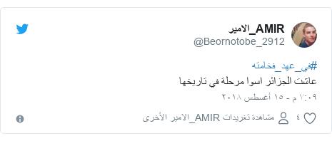 تويتر رسالة بعث بها @Beornotobe_2912: #في_عهد_فخامتهعاشت الجزائر اسوا مرحلة في تاريخها