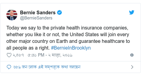 @BernieSanders এর টুইটার পোস্ট: Today we say to the private health insurance companies, whether you like it or not, the United States will join every other major country on Earth and guarantee healthcare to all people as a right. #BernieInBrooklyn