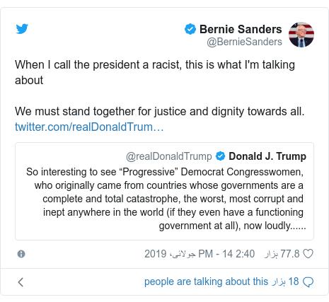 ٹوئٹر پوسٹس @BernieSanders کے حساب سے: When I call the president a racist, this is what I'm talking about We must stand together for justice and dignity towards all.